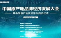 推动高质量发展 创造高品质生活――中国原产地品牌经济发展大会