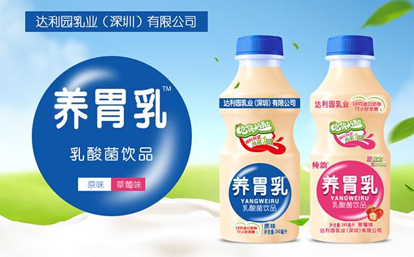 市场再爆新品,纯韵养胃乳乳酸菌饮品重磅来临,引众多经销商代理!