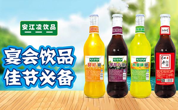 旺季即将到来,饮品市场持续火热,安江凌饮品火爆招商!