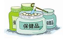 沈阳市呼吁:针对购买保健食品要理性消费