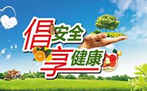 辽宁市针对食品安全采取相应措施