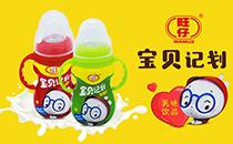 儿童饮品大爆发!千尺雪旺仔儿童饮品,又一款千亿爆品!
