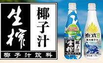 佛山市喜喜乐生榨椰子汁饮料,好饮料?#29976;?#20851;注,风靡饮品市场!