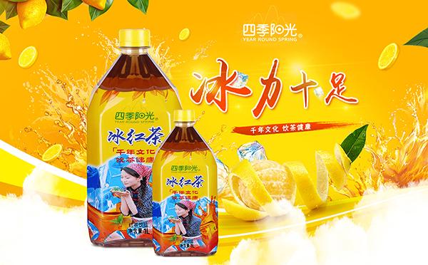 """志在中国,分享优越,""""四季阳光""""茶饮料,感恩中国人!"""