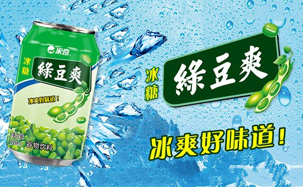 米奇冰糖绿豆爽,入口清凉,冰爽好味道!