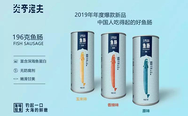 炎亭渔夫推出七大大发5分3D技巧大发5分3D官网新品 首推海味轻食概念