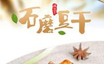 石磨豆干倡导健康生活