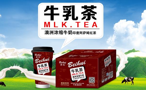 奶香浓郁,口感醇厚!贝汇牛乳茶,你的新选择!