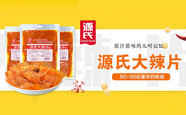 源氏大辣片,手工制造, 原汁原味的��r���!
