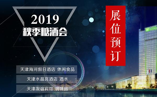 2019年天津全国糖酒会热点酒店推荐――海河假日酒店(休闲食品专区)