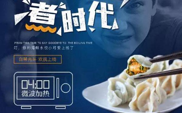 鲁海微波水饺保水性绝佳 新鲜如同水煮