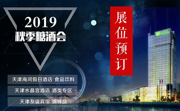 2019天津秋季糖酒会,谁才是休闲食品最受欢迎的酒店?
