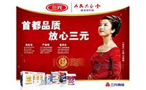 三元食品品牌价值突破251亿元
