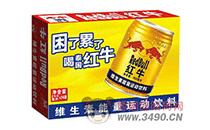 泰国红牛维生素运动饮料霸气来袭!品牌好,质量保证!