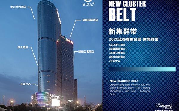 2020年春糖食品饮料龙之梦酒店群 带您强势宣传,辉耀四方!!