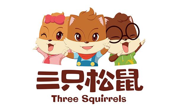 零食界的茅台股三只松鼠将涉及人造肉领域