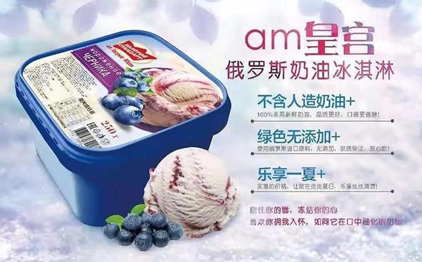 am海象皇宫冰淇淋:好原料打造出纯正的风味 创新创造奇迹