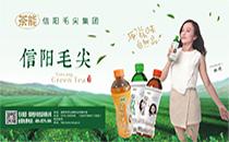 信阳恒兴茶饮品,健康伴您一生!