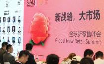 全球新零售峰��成功�e�k 跨界�I袖共同探�食品�料新未��