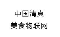 """行业领军人物嘉米莱�D俐""""中国清真美食物联网""""平台"""