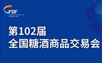 第102届全国糖酒商品交易会将于7月28日-30日在线上举办
