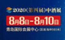 """2020(第四届)中酒展:用品牌赋能品牌,""""点亮""""中国酒业"""