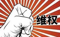 中消协发布2020年十大消费维权舆情热点