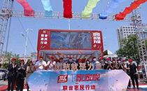 双汇&家家悦联合惠民行动暨速冻新品首发仪式在威海隆重举行