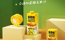 聚焦健康谷物饮料早餐赛道,玉百味推出全新0添加蔗糖玉米汁