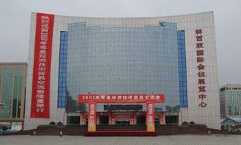 汕头林百欣国际会议展览中心