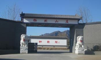 北京拓然山庄展馆