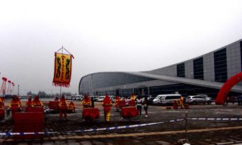 临沂鲁信国际会展中心