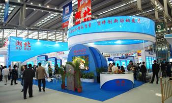 湖北省国际展览中心