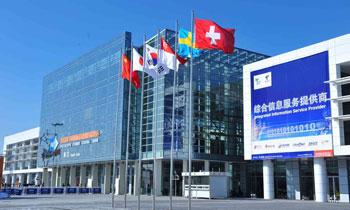 (北京)国际展览中心