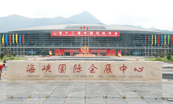 福州海峡国际会展中心