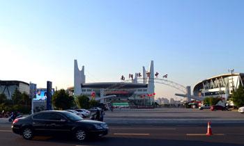 河南省南阳市体育中心