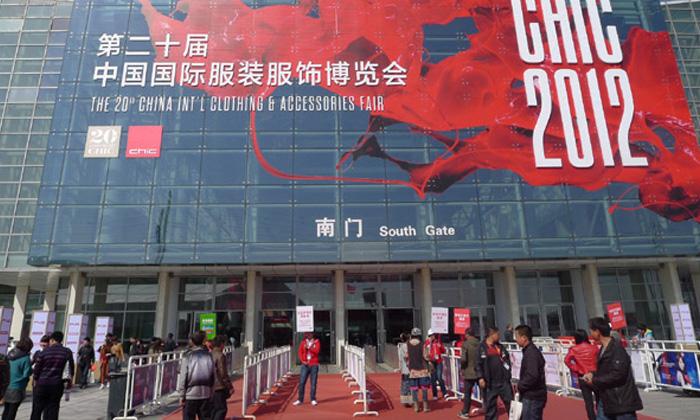 北京国贸国际会展中心(新馆)