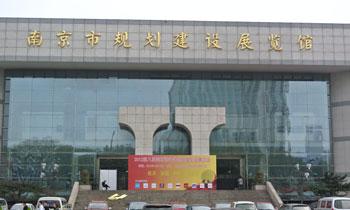 南京市规划建设展览馆
