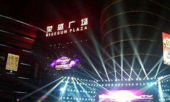 沧州荣盛国际购物广场