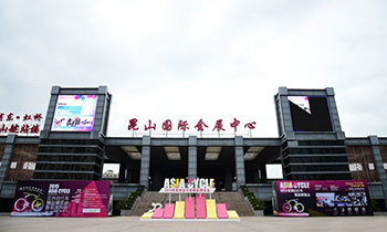 昆山国际会展中心