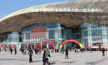 驻马店国际会展中心