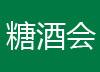 2014秋季糖酒会提升重庆市场经济发展水平