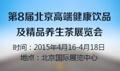 第8届高端健康饮品及精品养生茶(北京)展览会暨世博威.第18届中国国际健康产业博览会