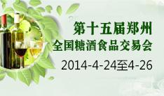 2015第15届郑州国际糖酒会