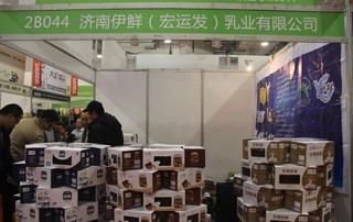 济南伊鲜(宏运发)乳业有限公司参展2014济南糖酒会