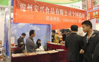 滨州安兴食品有限公司面向全国招商