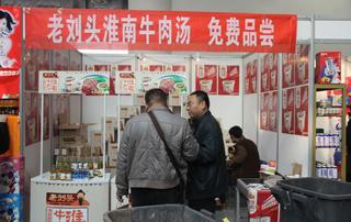 山东糖酒会老刘头淮南牛肉汤隆重招商