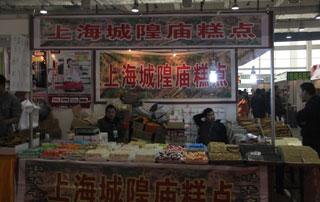 上海城隍庙糕点现场试吃