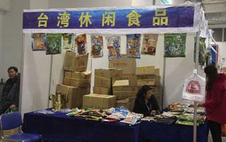 台湾休闲食品全国招商中
