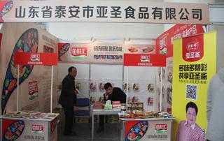 山东省泰安市亚圣食品有限公司-鲜捞鲜制 鲁派本味